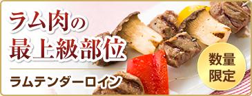 ラム肉の最上級部位